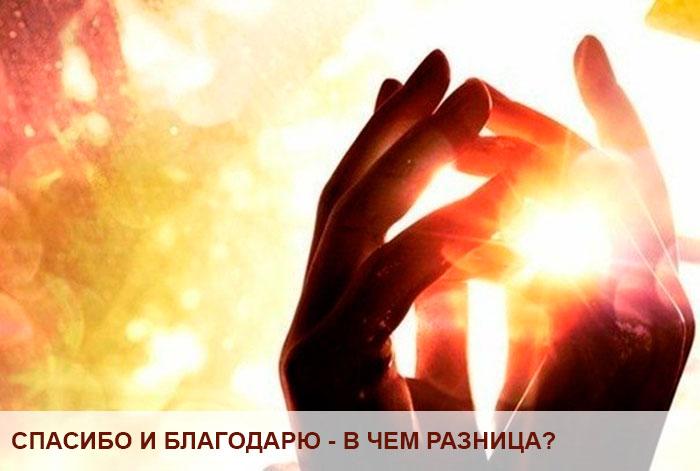 СПАСИБО И БЛАГОДАРЮ - В ЧЕМ РАЗНИЦА